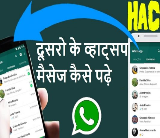 how to read others whatsapp messages