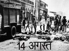 14 august india history